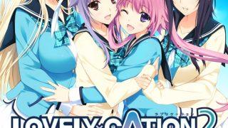 LOVELY×CATION2 パッケージ画像